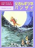 父さんギツネバンザイ (評論社の児童図書館・文学の部屋)