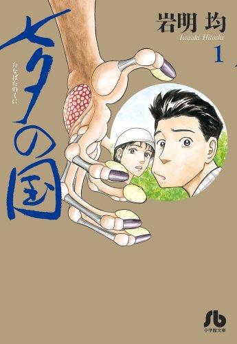 七夕の国 (1) (小学館文庫 いK 1)