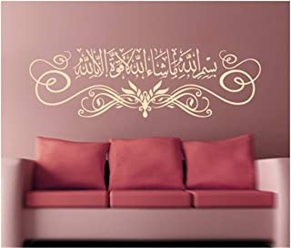 Wall Stickers Art Decor Vinyl Peel and Stick Mural Removable Decals French Quote Calligraphie Islamique Arabe Au Nom D'Allah Arabic Islamic Calligraphy in The Name of Allah