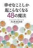 幸せなことしか起こらなくなる48の魔法 (知恵の森文庫 t お 15-1)