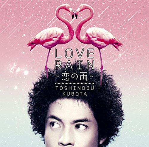 LOVE RAIN ~恋の雨~