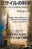 ミサイルの科学 現代戦に不可欠な誘導弾の秘密に迫る (サイエンス・アイ新書)