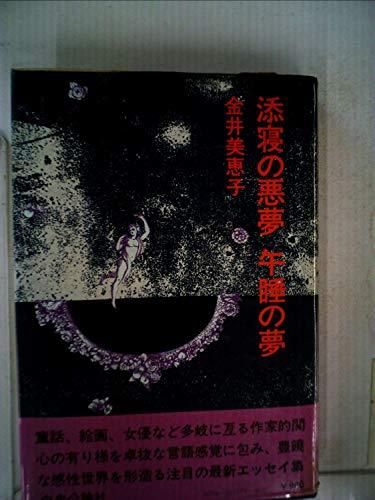 添寝の悪夢午睡の夢 (1976年)