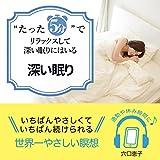 """〝たった5分""""でリラックスして深い眠りにはいる深い眠り"""