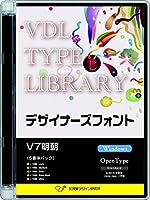 VDL TYPE LIBRARY デザイナーズフォント OpenType (Standard) Windows V7明朝 ファミリーパック