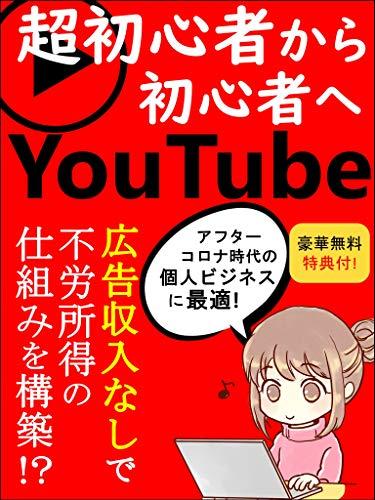 【2021年版】超初心者から初心者へ YouTube【アフターコロナ】【動画】: 広告収入なしで不労所得の仕組みを構築!?