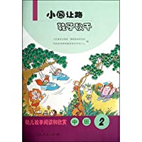 Toddler Storytime read and enjoy : Cubs give way shoes Swing ( Intermediate 2 )(Chinese Edition)