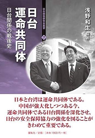 日台運命共同体―日台関係の戦後史 (日台関係研究会叢書7)