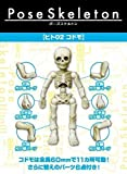 Re-Ment Pose skeleton person ( 2 ) Children