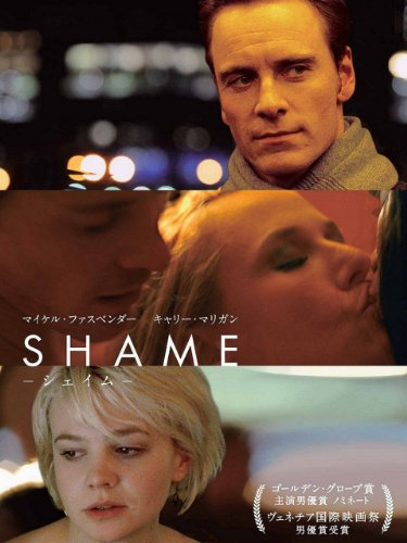 SHAME−シェイム− 劇場公開版 ※R18版  (字幕版)