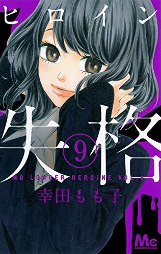 ヒロイン失格 9 (マーガレットコミックス)