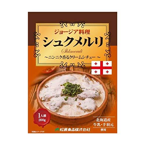 【常温】松原食品 ジョージア料理 シュクメルリ 200g×5パックセット 業務用 クリームシチュー レトルト