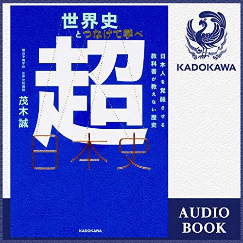 世界史とつなげて学べ 超日本史 日本人を覚醒させる教科書が教えない歴史 cover art