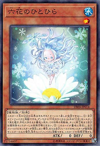 遊戯王 DBSS-JP014 六花のひとひら (日本語版 ノーマル) シークレット・スレイヤーズ