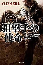 表紙: 狙撃手の使命 | ジャック コグリン&ドナルド・A デイヴィス