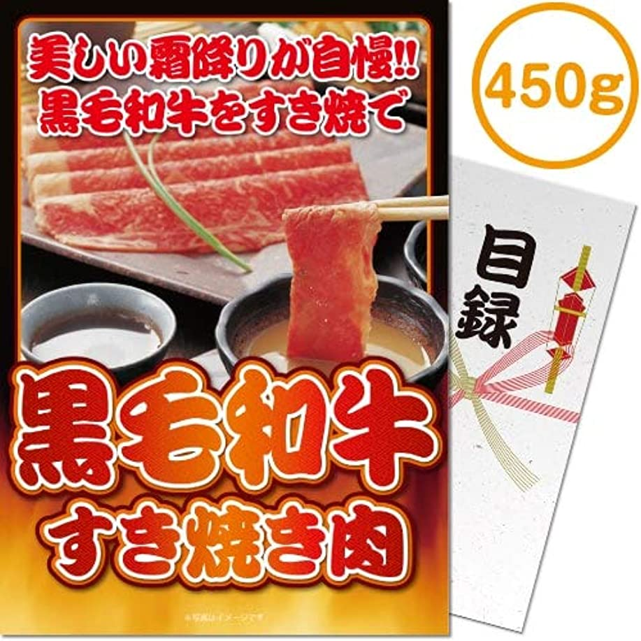 レギュラー繊毛プレゼンテーション【パネもく!】黒毛和牛すき焼き肉450g(目録?A4パネル付)