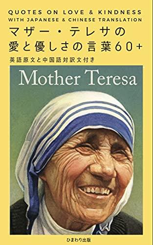 マザー・テレサ 愛と優しさの言葉 60+(英・日・中3カ国語対照)