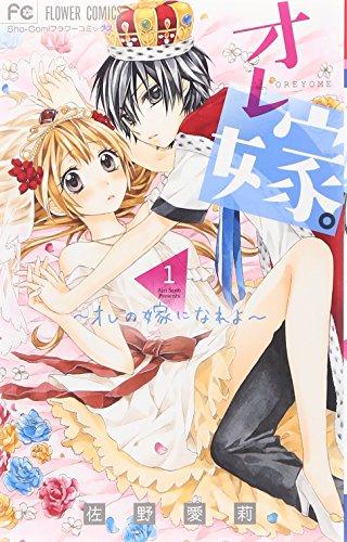 オレ嫁。~オレの嫁になれよ~ (1) (フラワーコミックス)
