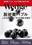 Wedge (ウェッジ) 2020年 4月号 [雑誌]