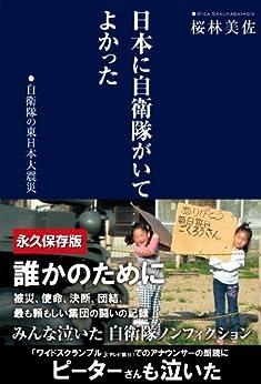 [桜林美佐]の日本に自衛隊がいてよかった 自衛隊の東日本大震災