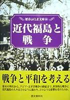 近代福島と戦争 (歴春ふくしま文庫 (69))