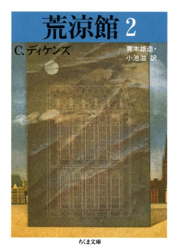 荒涼館〈2〉 (ちくま文庫)の詳細を見る