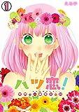ハツ恋!~世界で一番幸せな日~(1) (ロマ☆プリ)