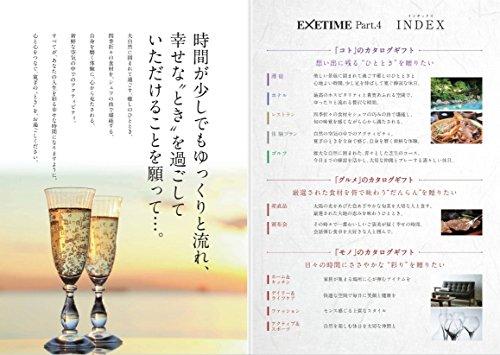 エグゼタイム(EXETIME)カタログギフト温泉旅行体験型Part4(ご夫婦版)|旅行券内祝い引き出物出産祝い結婚祝い香典返しプレゼント温泉二次会景品
