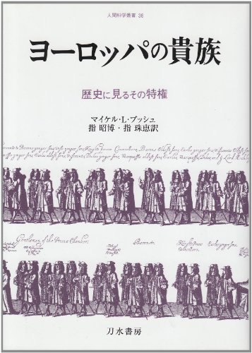 ヨーロッパの貴族―歴史に見るその特権 (人間科学叢書)