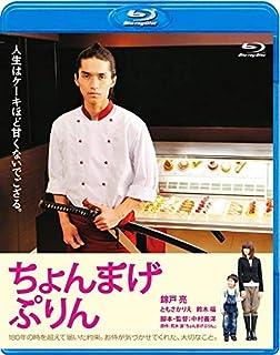 ちょんまげぷりん [Blu-ray]