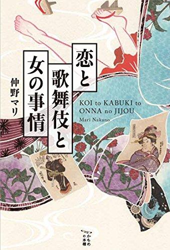 恋と歌舞伎と女の事情 (かもめの本棚)