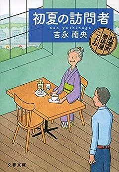 初夏の訪問者 紅雲町珈琲屋こよみ (文春文庫 よ 31-10)