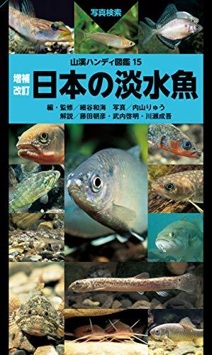 山と渓谷社『山溪ハンディ図鑑日本の海水魚』