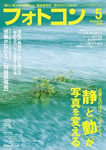 フォトコン 2019年 05 月号 [雑誌]