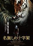 名無しの十字架 [DVD] image