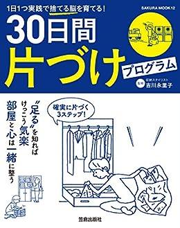 [笠倉出版社, 吉川 永里子]の30日間片づけプログラム