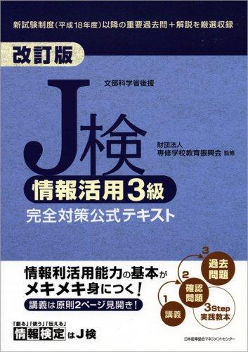 改訂版 J検情報活用3級完全対策公式テキスト