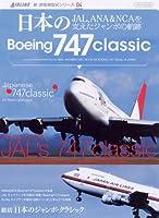 日本のBoeing747classic (イカロス・ムック 新・旅客機型式シリーズ 4)