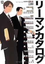 リーマンカタログ (MARBLE COMICS カタログシリーズ VOL. 13)