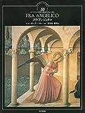フラ・アンジェリコ (イタリア・ルネサンスの巨匠たち―素描研究と色彩への関心)