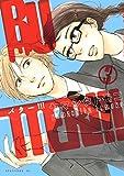 BUTTER!!!(3) (アフタヌーンコミックス)