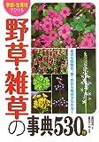 季節・生育地でひける野草・雑草の事典530種