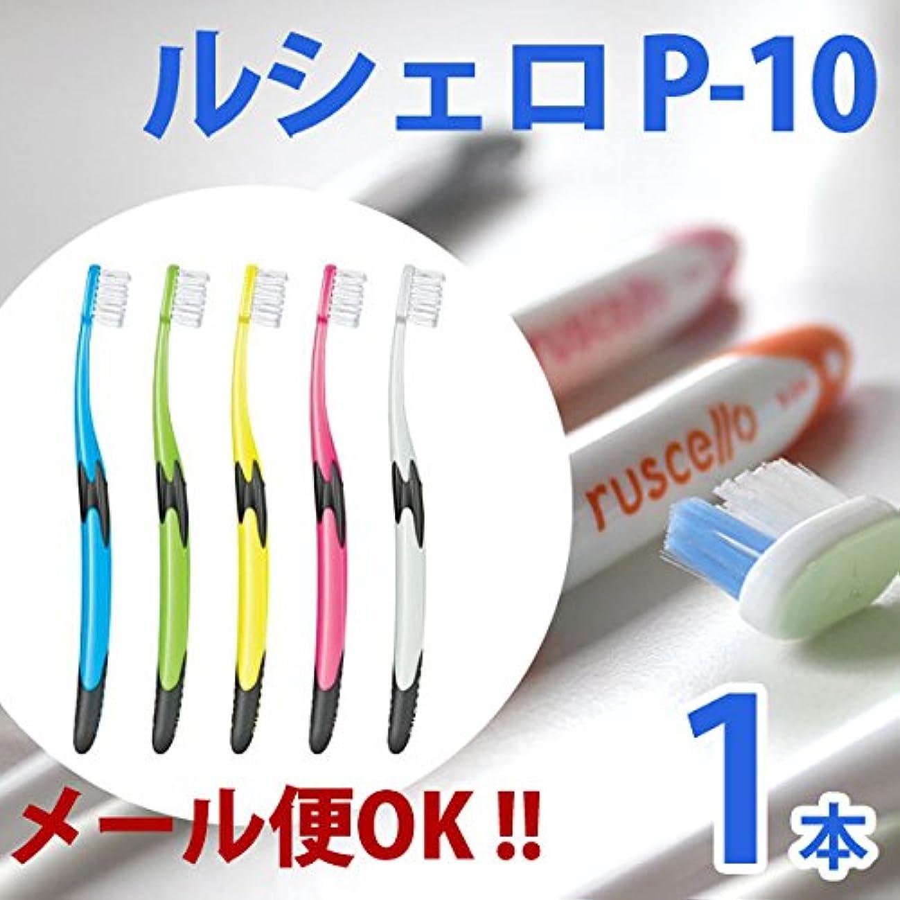 信頼シンボル一時的ルシェロ ルシェロ 歯ブラシP-10 1本 単品 S