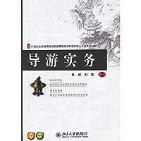 导游实务[WX]朱斌,刘英著北京大学出版社9787301216385