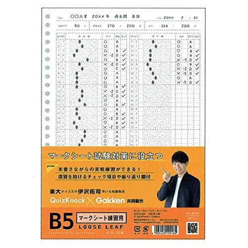 Gakken(学研ステイフル)『QuizKnock×Gakken B5ルーズリーフ マークシート練習用』