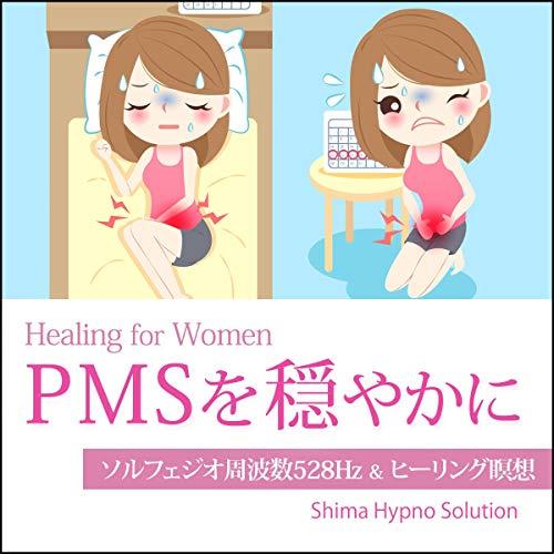 『PMSを穏やかに』のカバーアート