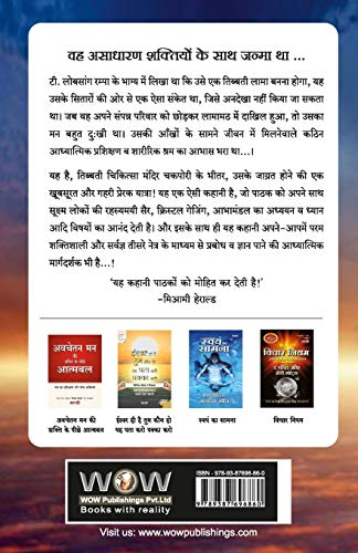 The Third Eye in Hindi (द थर्ड आई)