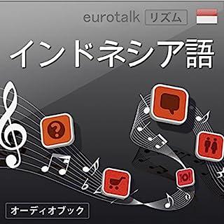 Eurotalk リズム インドネシア語                   著者:                                                                                                                                 EuroTalk Ltd                               ナレーター:                                                                                                                                 松岡 美奈                      再生時間: 1 時間  1 分     1件のカスタマーレビュー     総合評価 4.0