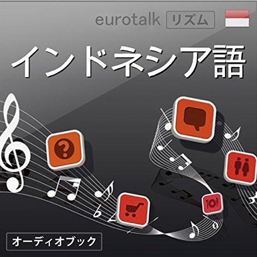 『Eurotalk リズム インドネシア語』のカバーアート