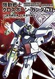 機動戦士クロスボーン・ガンダム(3) (角川コミックス・エース)